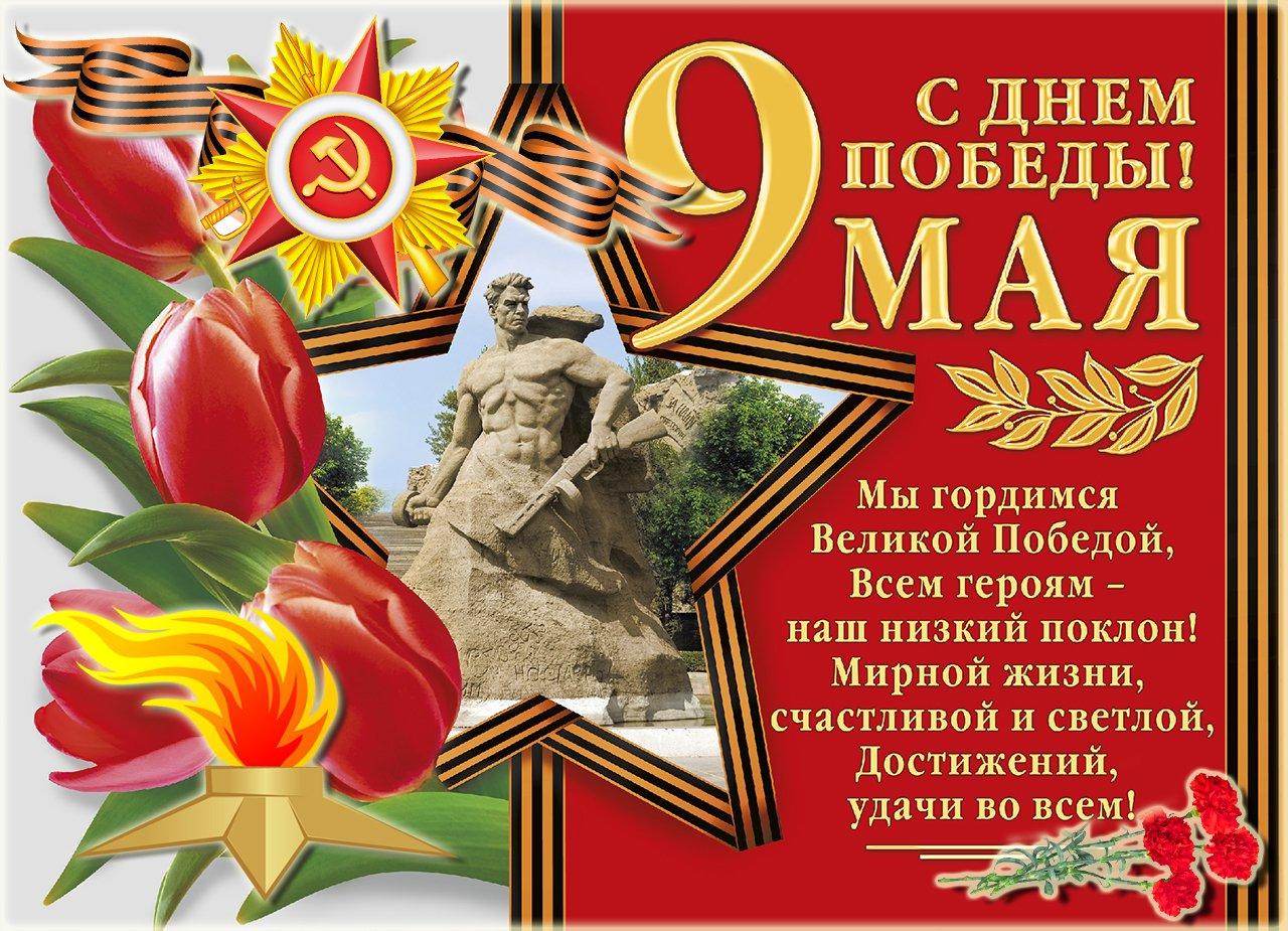 Картинки поздравлением 9 мая, качки картинки